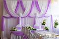 Оформление свадебного зала в Волковыске - Изображение #5, Объявление #1374821