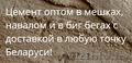 Купить оптом цемент в Волковыске с доставкой