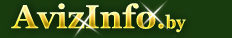 Карта сайта avizinfo.by - Бесплатные объявления пищевое оборудование,Волковыск, продам, продажа, купить, куплю пищевое оборудование в Волковыске